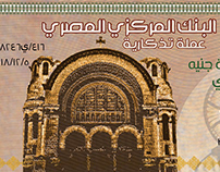 Egypt Currency Design