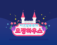 Toy AR Mobile Service_ Secret Jouju's Fairy House