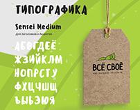 ВСЕ СВОЕ | Logo, Branding, Graphic Design