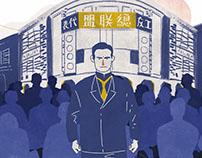 Taiwan Animated History 蔣渭水