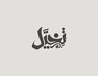 Arabic Logos I