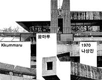 architecture poster_Kkummaru