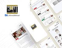 تطبيق الأمة | Ommah App