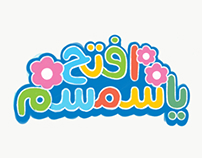 Sesame Street in Arabic calligraphy