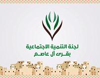 لجنة التنمية الاجتماعية بقرى آل عاصم