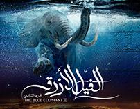 الفيل الازرق - The Blue elephant