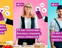Юбилейная визуальная коммуникация МТТ
