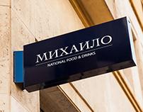 MIHAILO / Visual Identity