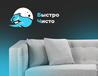 Химчистка. Разработка сайта и логотипа