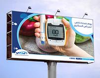 Maccabi Healthcare Billboard