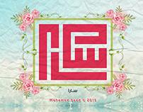 Sara  Kufi Typography - By Mohamed Saad