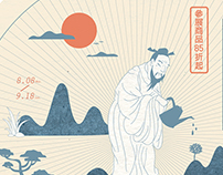 陶淵明-五柳家的日常