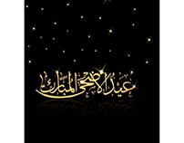Eid-ul-adha mubarak background vectors