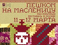 Оформление для масленичного фестиваля в Москве