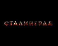 Stalingrad Logo