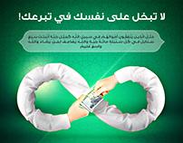 HADIYAH Ad