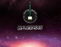 الإتحاد العالمى لعلماء المسلمين