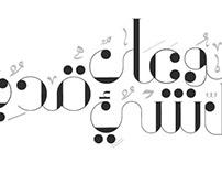 محاولة لعمل خط عربي