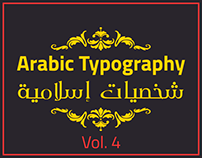 Islamic Characters Typography Vol. 4