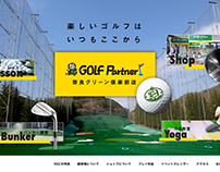 【WEBサイト】ゴルフパートナー 奈良グリーン倶楽部様