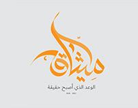 Calligraphy Logo VOL 2