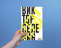 "Book cover: Виктор Пелевин ""Желтая стрела"""