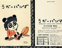 "Nakagawa Takao solo exhibition ""Lager panda"""