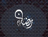 مخطوطة رمضان كريم