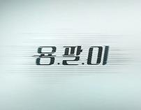 SBS Drama 용팔이 Yeojin Teaser Title