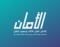 El-Aman Express Logo