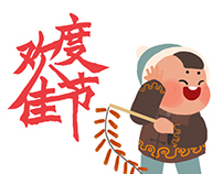 Chinese new year GIF(羊年吉福)