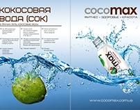 Макет кокосовой воды Cocomax для журнала Oscar