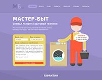 Сайт визитка для службы ремонта бытовой техники
