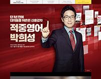 박희성 신규입성 PR