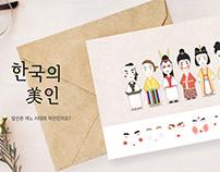 한국의 美(me)인