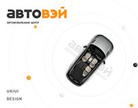 AutoWay || АвтоВэй