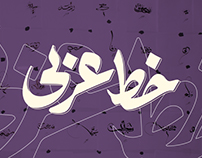 Arabic Calligraphy vol.1