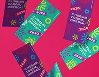 Новый год в Удмуртии / New Year 2020 in Udmurtia