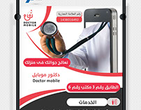 Dr mobile oitdoors