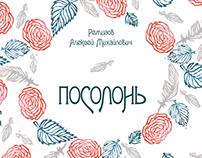 "Remizov ""Posolon"" linocut illustration"