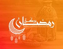 Baraket Ramadan Logo