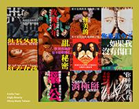 蔡依林Jolin Tsai 《Ugly Beauty》網路平面廣告