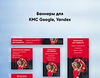 KMC Google & Yandex