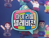 MBC My Little Television