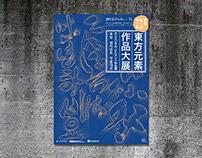 Oriental Elements Exhibition 2013