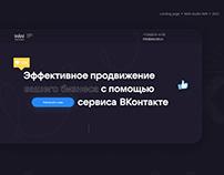 Landing page Продвижение бизнеса вконтакте
