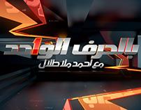 BELHARF ALWAHID