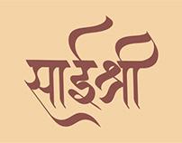 Saishri | Type design