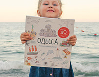 """Odessa. Funny Guide for Kids"" Activity book"
