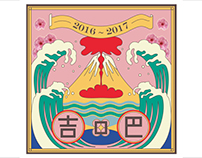 Happy Year of the Rooster / 鸡年快乐